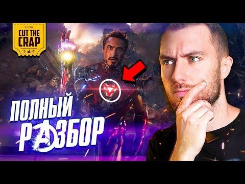 Секреты и детали фильма 'Мстители: Финал'   Все пасхалки и отсылки - Видео онлайн
