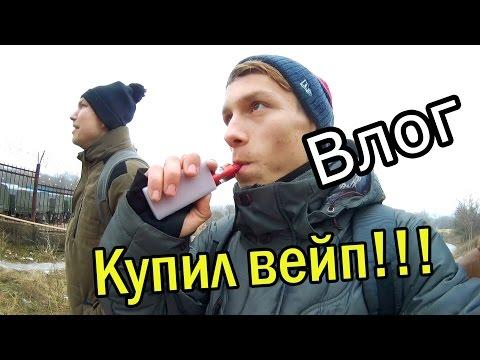 КУПИЛ ВЕЙП В 14 ЛЕТ!