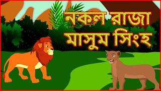 নকল রাজা মাসুম সিংহ   Fake King Innocent Lion   Bangla Cartoon   বাংলা কার্টুন