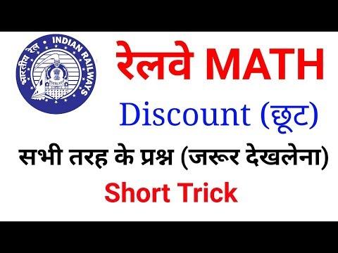 RRB ALP, GROUP D - Math class V.imp questions  //discount questions Short trick in hindi