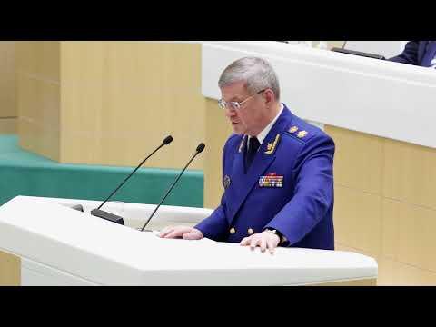 Доклад Генерального прокурора РФ Юрия Чайки на заседании Совета Федерации ФС РФ