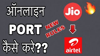 Online PORT from Jio to Airtel..New Rule..Full Explained..🔥🔥🔥