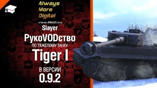Тяжелый Танк Tiger I  в версии 0.9.2 - рукоVODство от Slayer [World of Tanks]