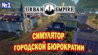 Urban Empire game прохождение на русском 1 - Основа города, деревенька