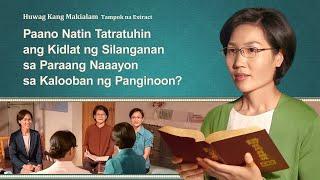 """""""Huwag Kang Makialam"""" - Paano Natin Tatratuhin ang Kidlat ng Silanganan sa Paraang Naaayon sa Kalooban ng Panginoon? (Clip 1/5)"""