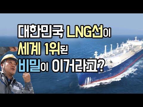 [DSME다큐] LNG선 인바 용접사
