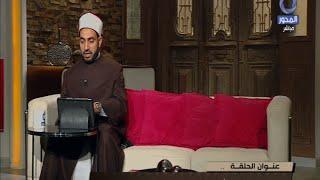 عبد الجليل: «4 أركان» لا يصح الحج إلا بها .. فيديو