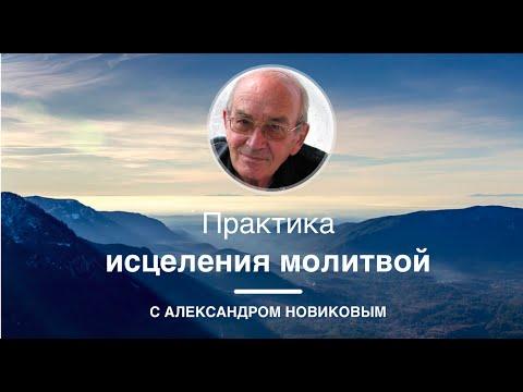 Александр новиков такая работа целитель онлайн молитва целителя банки являющиеся форекс брокерами