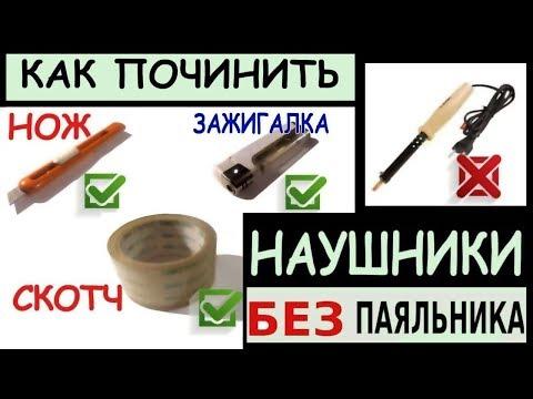 Как заменить штекер на наушниках без паяльника