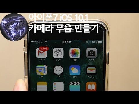 아이폰7 iOS 10.1.1 카메라 무음 만들기