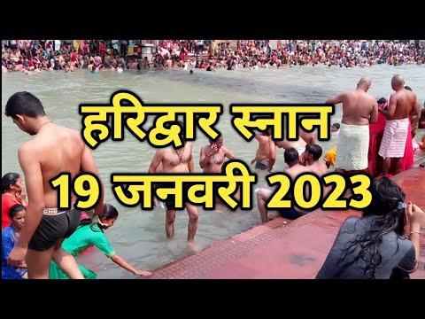 Har KI Pauri Haridwar Snan, Ganga Snan,...