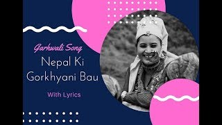 Nepal Ki Gorkhyani Bau | Garhwali Song 2018 | Lyrical | Latest Garhwali Song