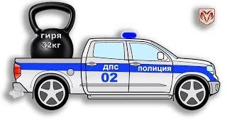 МУЛЬТИК. ВИДЫ ТРАНСПОРТА. Полицейские машинки. Развивающее видео