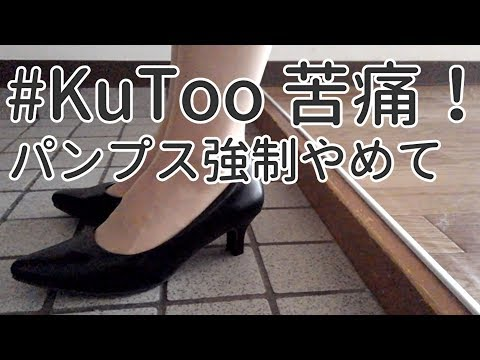 #KuTooパンプス強制やめて厚労省に署名提出について思ったこと[最近話題の日本のニュース]