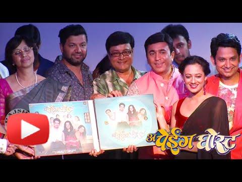 A Paying Ghost - Music Launch - Spruha Joshi, Umesh Kamat ... Spruha Joshi And Umesh Kamat