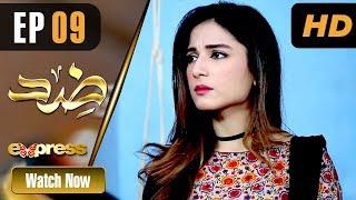 Pakistani Drama | Zid - Episode 9 | Express TV Dramas | Arfaa Faryal, Muneeb Butt