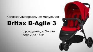 Britax B-Agile 3 Коляска универсальная модульная | Обзор(, 2016-02-13T19:20:00.000Z)