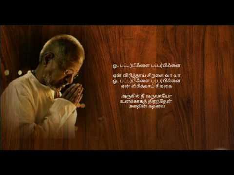 Oh Butterfly - தமிழ் HD வரிகளில் (Tamil HD Lyrics)