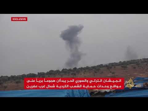 الجيشان التركي والسوري الحر يبدآن هجوما بريا  - نشر قبل 1 ساعة