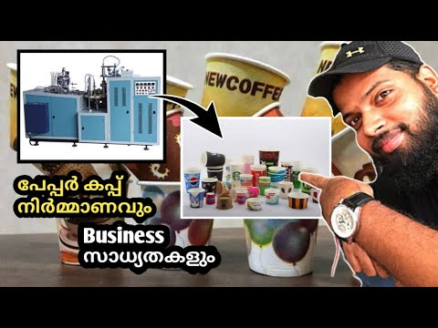 Paper cup manufacturing industry | start your own | പേപ്പർ കപ്പ് നിർമ്മാണം