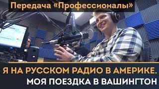 Я на русском радио в США. Передача «Профессионалы»: Создание и промо видео; Поездка в Вашингтон