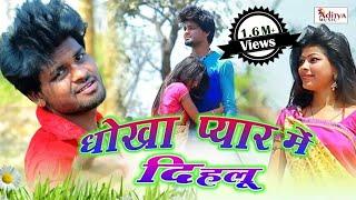 दीपक दीवाना का दर्द सांग 💔💘धोखा तू देहलू त गम नइखे - Latest Bhojpuri Sad Song 2021