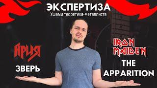 "Ария vs Iron Maiden. ""Зверь"" - плагиат с ""The Apparition""?"
