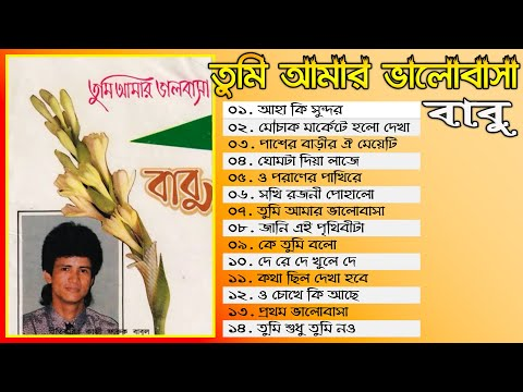 Download Tumi Amar Bhalobasha By Babu Full Audio Album তুমি আমার ভালোবাসা - বাবু (অডিও এ্যালবাম)