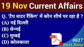 Next Dose #617 | 19 November 2019 Current Affairs | Daily Current Affairs | Current Affairs In Hindi