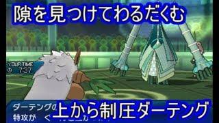 【ポケモンUSM】積んで上から殴る!通りのいい葉緑素アタッカーダーテング【シングルレート】