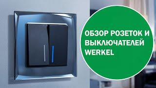 Обзор розеток и выключателей Werkel. Как выбрать?
