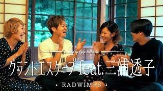 """【フル歌詞】""""グランドエスケープ  feat.三浦透子"""" - RADWIMPS /映画『天気の子』covered by 財部亮治 thumbnail"""