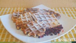 Быстрый и полезный завтрак для любимых|Венские вафли|Простой рецепт с творогом