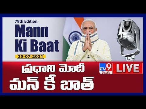 Mann Ki Baat LIVE: PM Modi Addresses The Nation - TV9