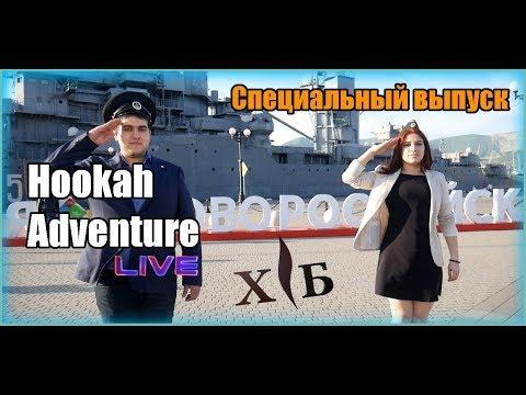 """Hookah Adventure Live: Новороссийск, детальный обзор на """"Хабл Бабл"""", 9 мая!"""