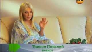 Таисия Повалий - Живая тема. Звезды на диете (2012)