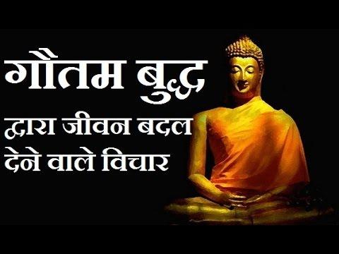 गौतम बुद्ध द्वारा जीवन बदल देने वाले विचार   Gautam Buddha Quotes | Life  Changing Thoughts In Hindi