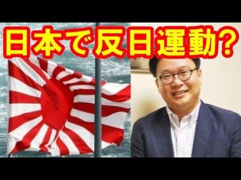 「東京五輪開催中に日本で反日運動をやる」と韓国人教授が宣言 全世界の前で日本を叩く