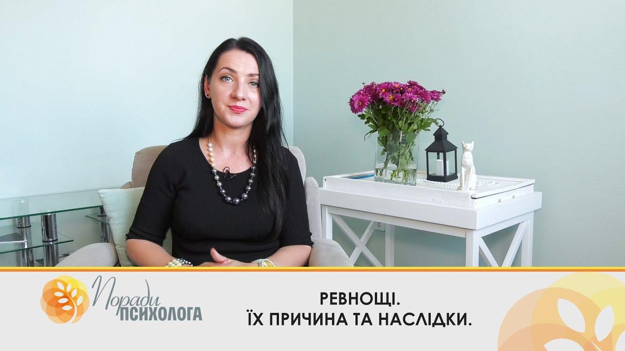"""""""Поради психолога"""" Перший Подільський 27.09.2020"""