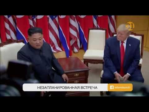 СМИ назвали сенсационной встречу Дональда Трампа и Ким Чен Ына