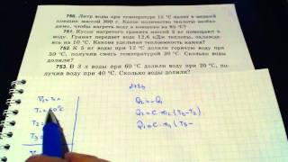 видео решебник по физике 8 класс перышкин