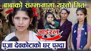 भाईरल पुजा देवकोटाको घर पुग्दा   बाबाको सम्झनामा यस्तो गीत गाईन    Puja Devkota