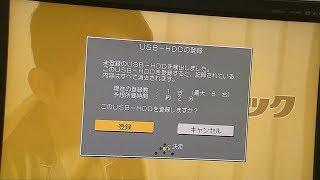 Panasonic製ブルーレイレコーダーのハードディス交換作業① DIGAに外付けHDD登録設定 ブルーレイレコーダー 検索動画 23