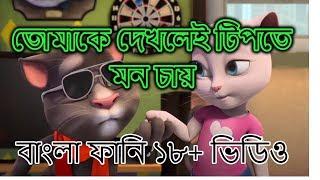 জান তোমাকে দেখলেই টিপতে মন চায় । Bangla Hot Funny Video Talking tom