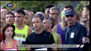 β'μέρος, 5ος Διεθνής Νυχτερινός Ημιμαραθώνιος Θεσσαλονίκης 9 Οκτ 2016