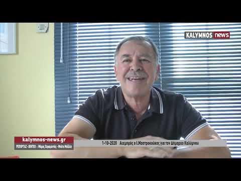 1-10-2020 Αιχμηρός ο Ι.Μαστροκούκος για τον Δήμαρχο Καλύμνου