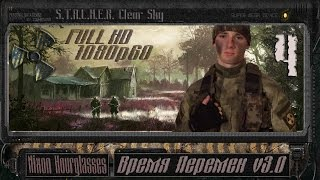 S.T.A.L.K.E.R. Clear Sky. Stalker - Время Перемен v3.0 - Часть 4(, 2015-07-25T17:07:49.000Z)