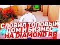 ПОЙМАЛ ТОПОВЫЙ ДОМ И БИЗНЕС НА DIAMOND RP