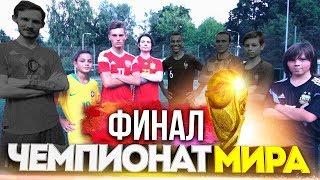 ФИНАЛ ЧЕМПИОНАТА МИРА СРЕДИ ЛЕГЕНД 2DROTS