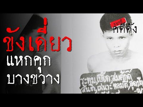 3 นาทีคดีดัง : ขังเดี่ยว คนเดียว แหกคุกบางขวาง | Thairath online